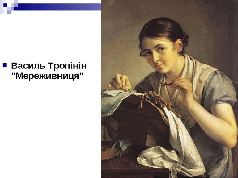 """Василь Тропінін """"Мереживниця"""""""