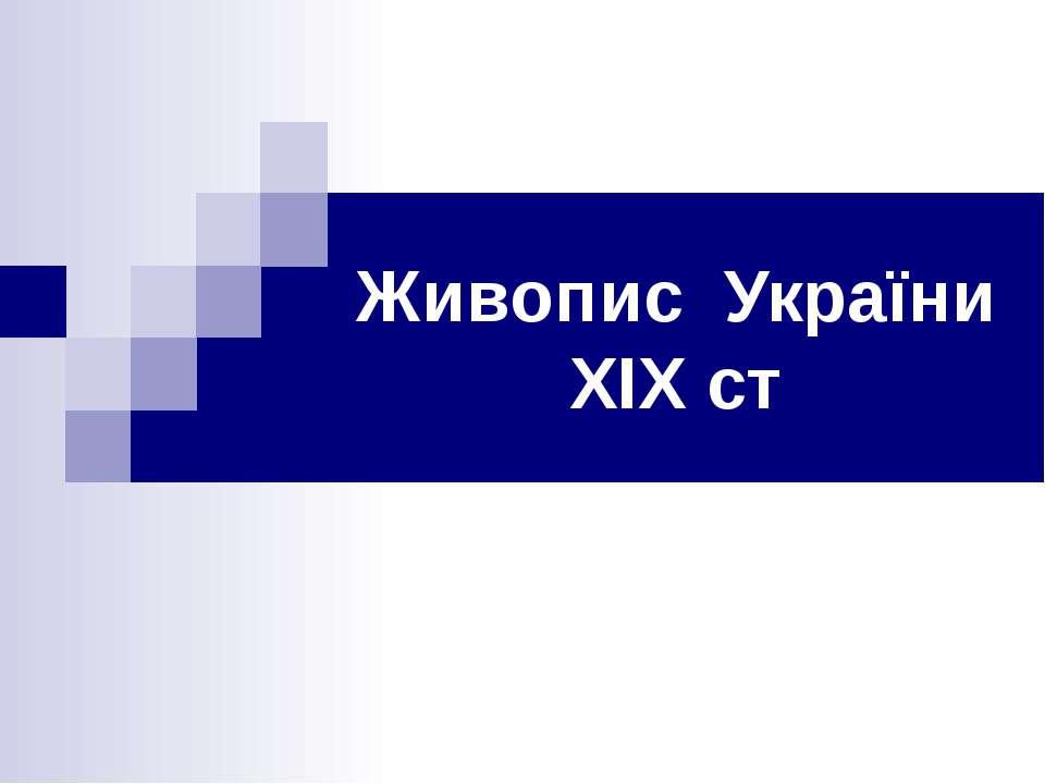 Живопис України ХІХ ст