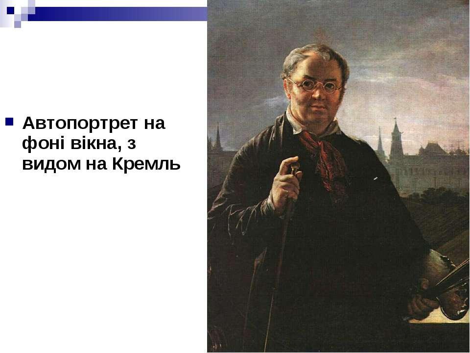 Автопортрет на фоні вікна, з видом на Кремль