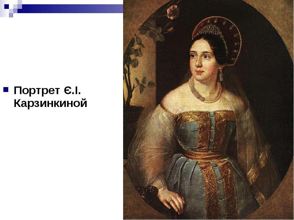 Портрет Є.І. Карзинкиной