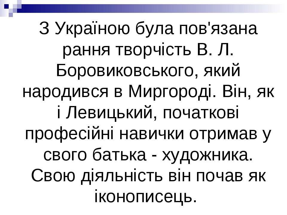 З Україною була пов'язана рання творчість В. Л. Боровиковського, який народив...