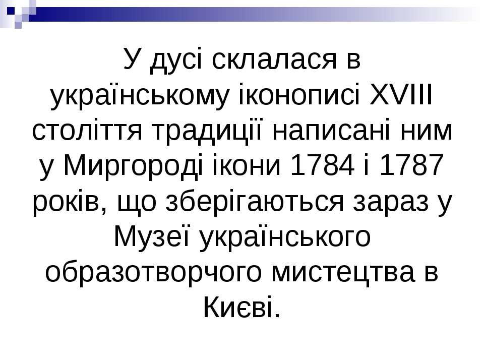 У дусі склалася в українському іконописі XVIII століття традиції написані ним...