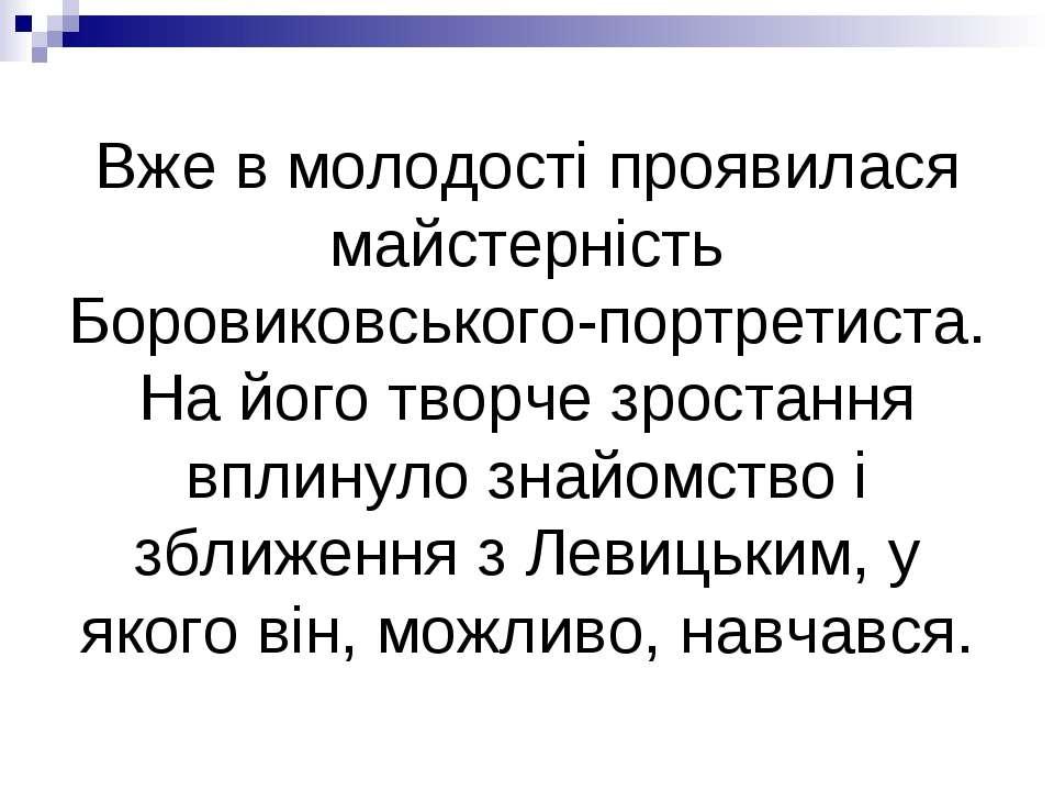 Вже в молодості проявилася майстерність Боровиковського-портретиста. На його ...