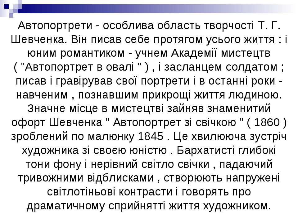 Автопортрети - особлива область творчості Т. Г. Шевченка. Він писав себе прот...