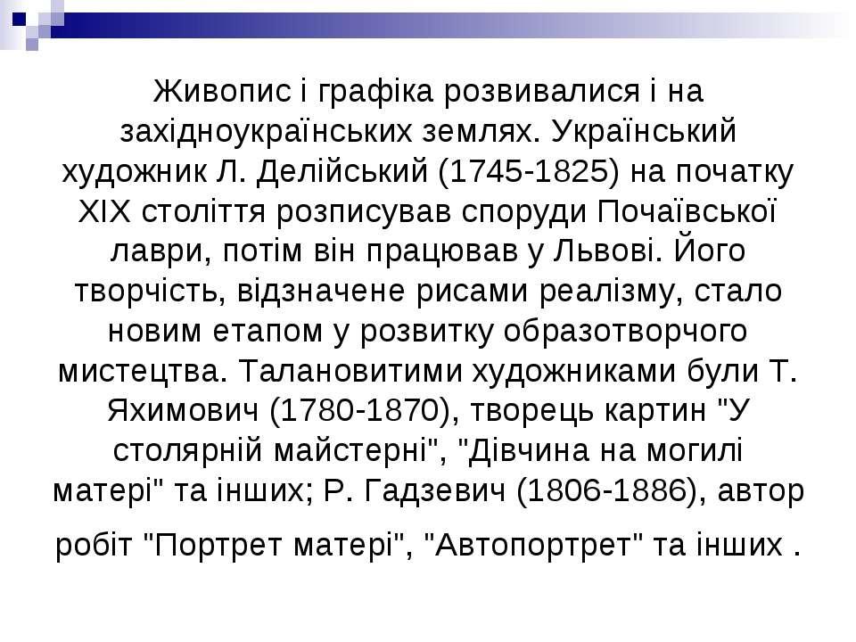 Живопис і графіка розвивалися і на західноукраїнських землях. Український худ...