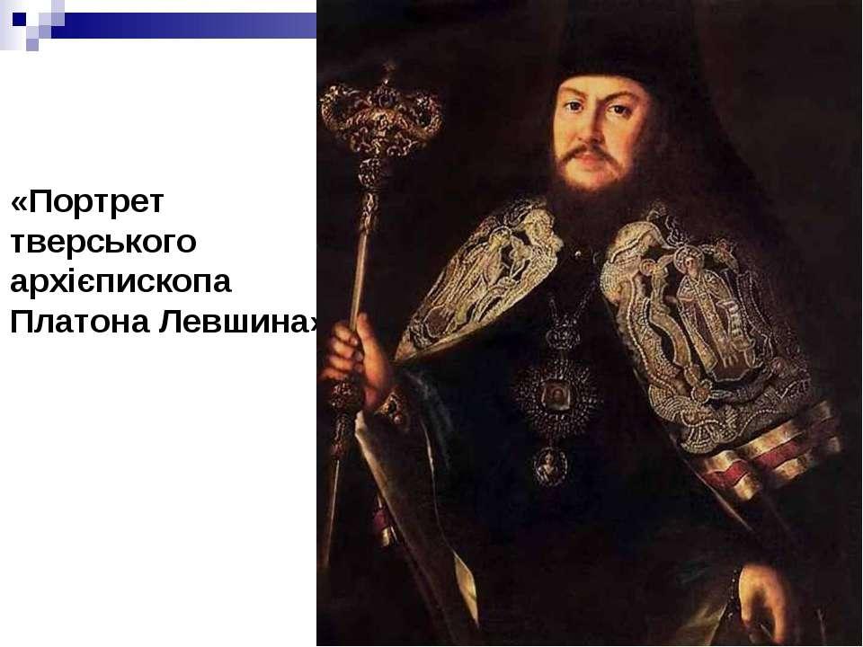 «Портрет тверського архієпископа Платона Левшина»