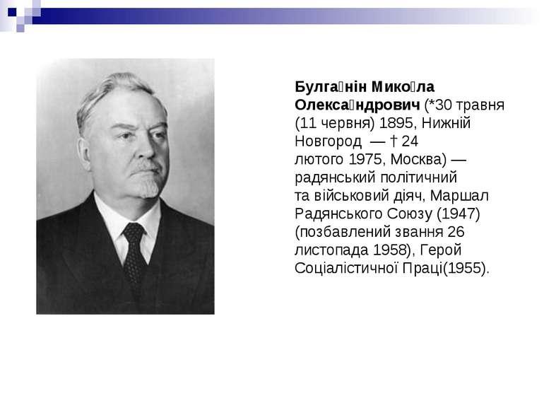 Булга нін Мико ла Олекса ндрович(*30травня(11 червня)1895,Нижній Новгоро...