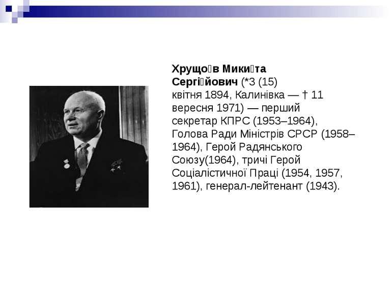 Хрущо в Мики та Сергі йович(*3(15) квітня1894,Калинівка— †11 вересня19...