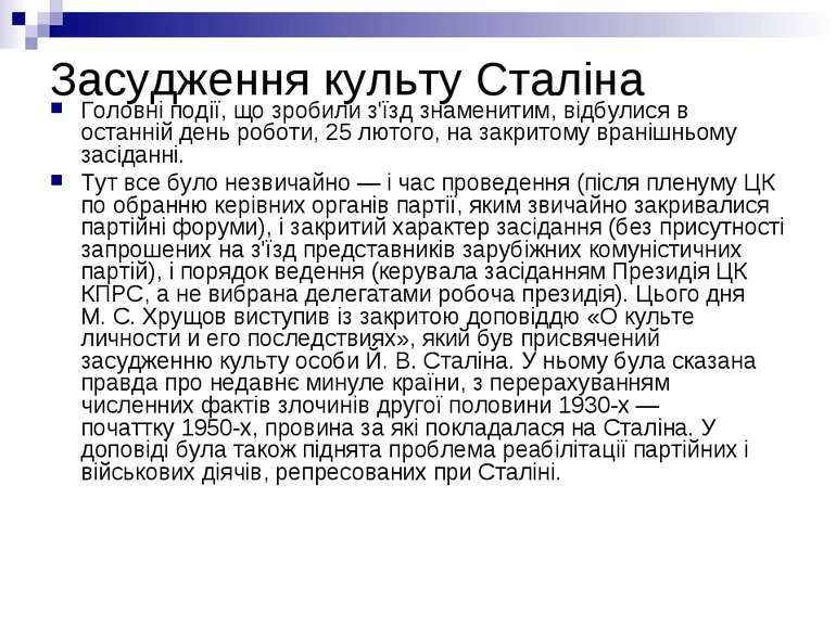 Засудження культу Сталіна Головні події, що зробили з'їзд знаменитим, відбули...