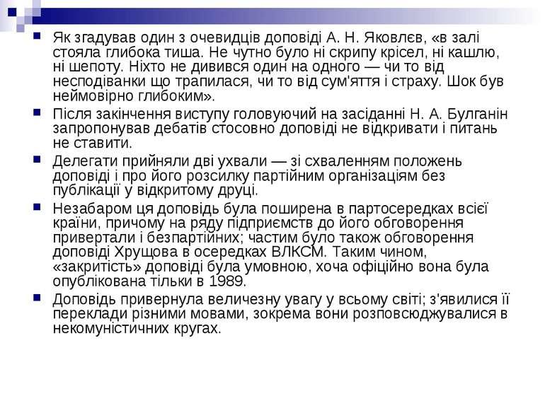 Як згадував один з очевидців доповіді А.Н.Яковлєв, «в залі стояла глибока т...