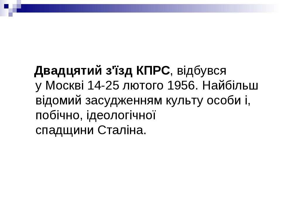 Двадцятий з'їзд КПРС, відбувся уМоскві14-25 лютого1956. Найбільш відомий з...