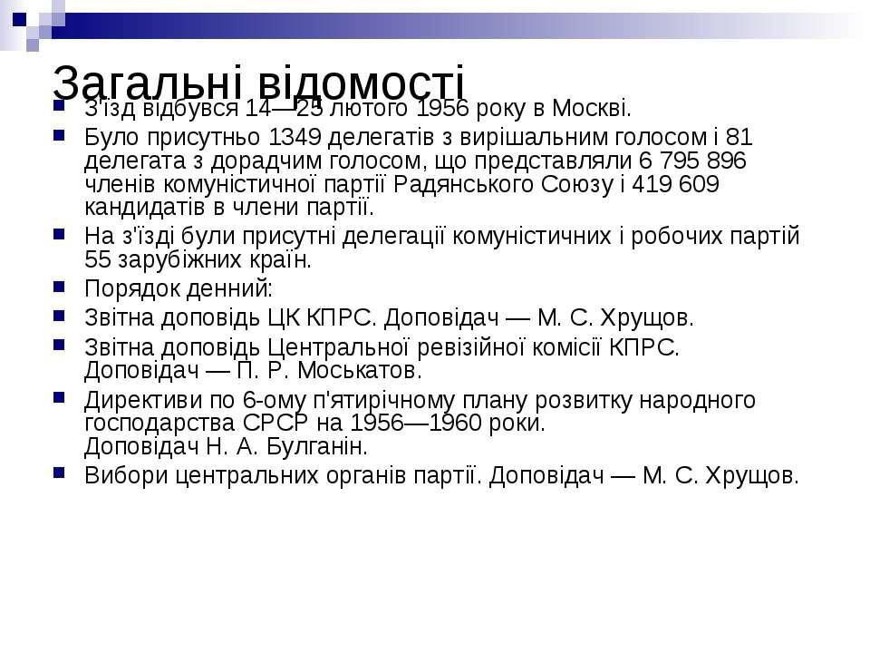 Загальні відомості З'їзд відбувся 14—25 лютого1956року в Москві. Було прису...