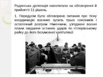 Радянська делегація наполягала на обговоренні й прийнятті 11 рішень. 1. Перед...