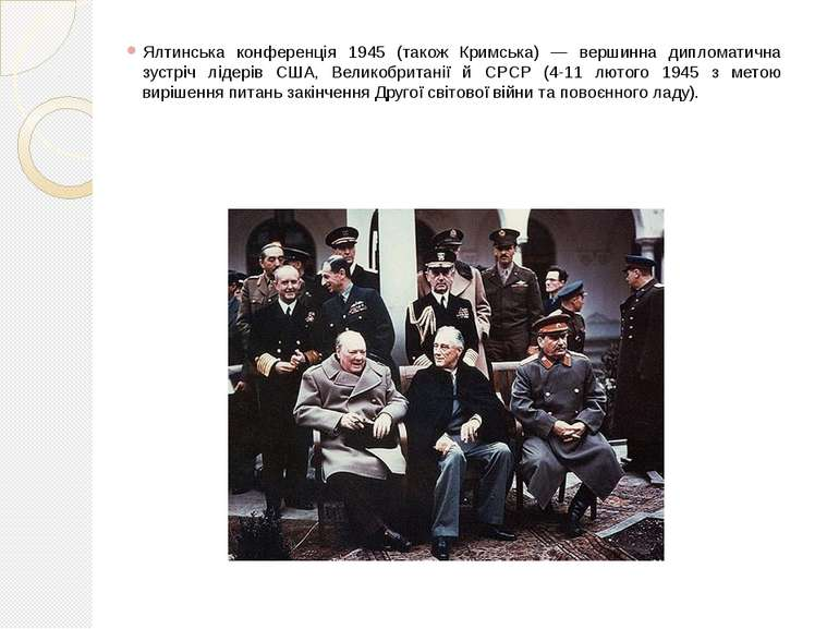 Ялтинська конференція 1945 (також Кримська) — вершинна дипломатична зустріч л...