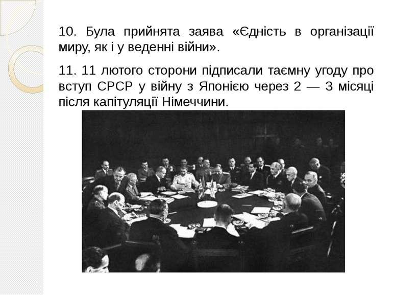10. Була прийнята заява «Єдність в організації миру, як і у веденні війни». 1...