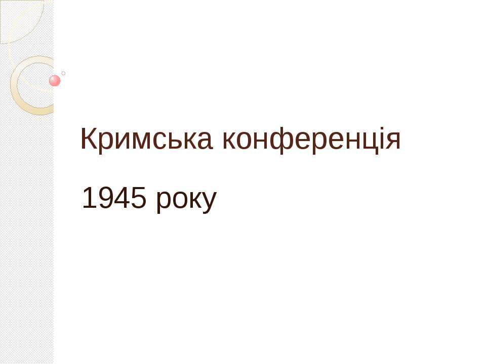 Кримська конференція 1945 року