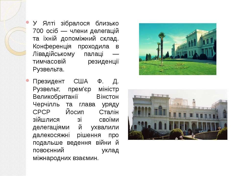 У Ялті зібралося близько 700 осіб — члени делегацій та їхній допоміжний склад...