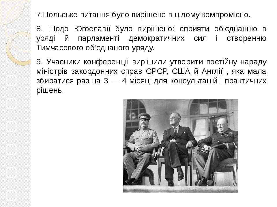 7.Польське питання було вирішене в цілому компромісно. 8. Щодо Югославії було...