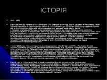 ІСТОРІЯ 1941 - 1942 Перші загони під назвою УПА—«Поліська Січ»створив з поча...