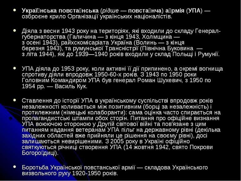 Украї нська повста нська(рідше —повста нча)а рмія(УПА)— озброєне крилоО...