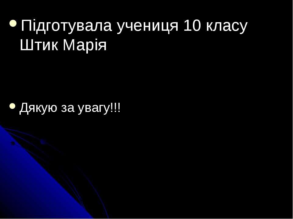 Підготувала учениця 10 класу Штик Марія Дякую за увагу!!!