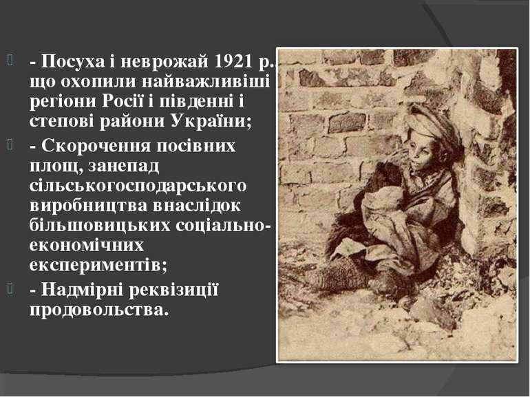 - Посуха і неврожай 1921 р., що охопили найважливіші регіони Росії і південні...