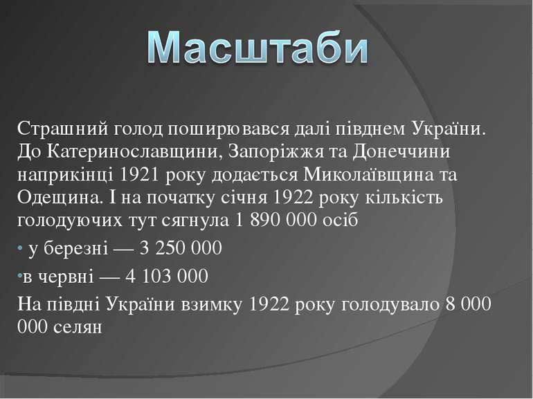 Страшний голод поширювався далі півднем України. До Катеринославщини, Запоріж...