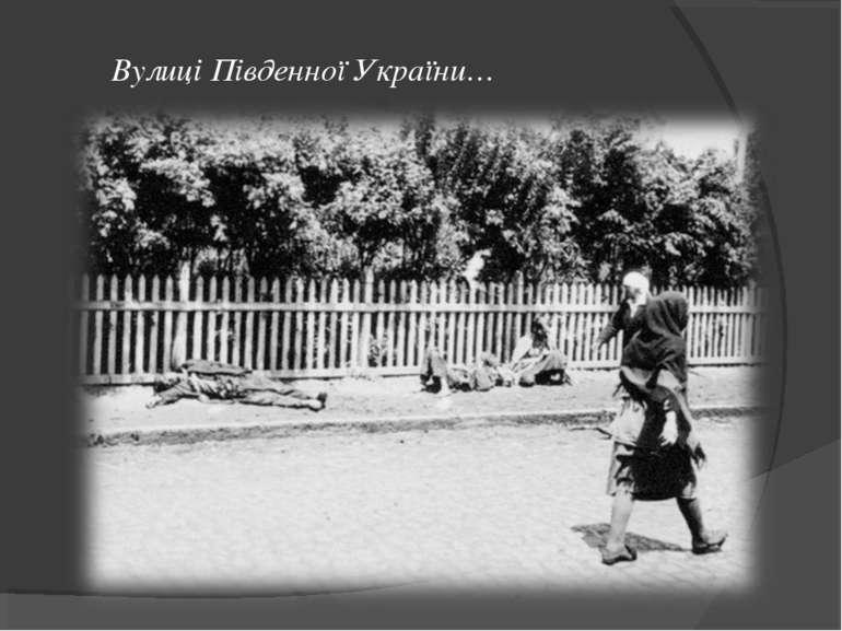Вулиці Південної України…