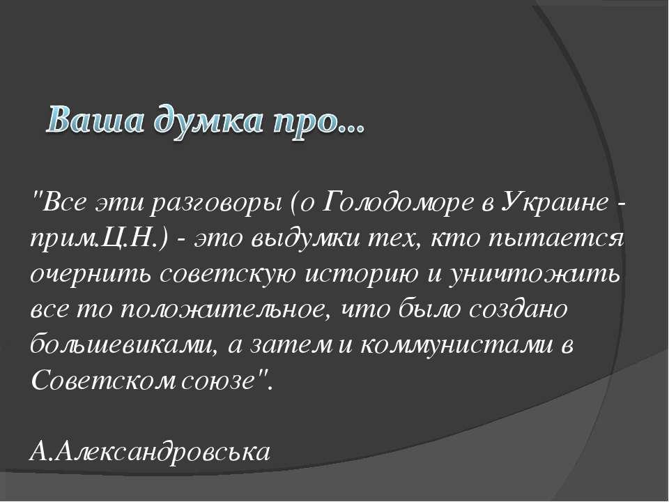 """""""Все эти разговоры (о Голодоморе в Украине - прим.Ц.Н.) - это выдумки тех, кт..."""