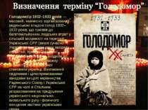 Голодомо р 1932–1933 років— масовий, навмисно зорганізований радянською влад...