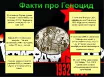 Середня тривалість життя українців 1933 р. становила 7,3 року в чоловіків і 1...