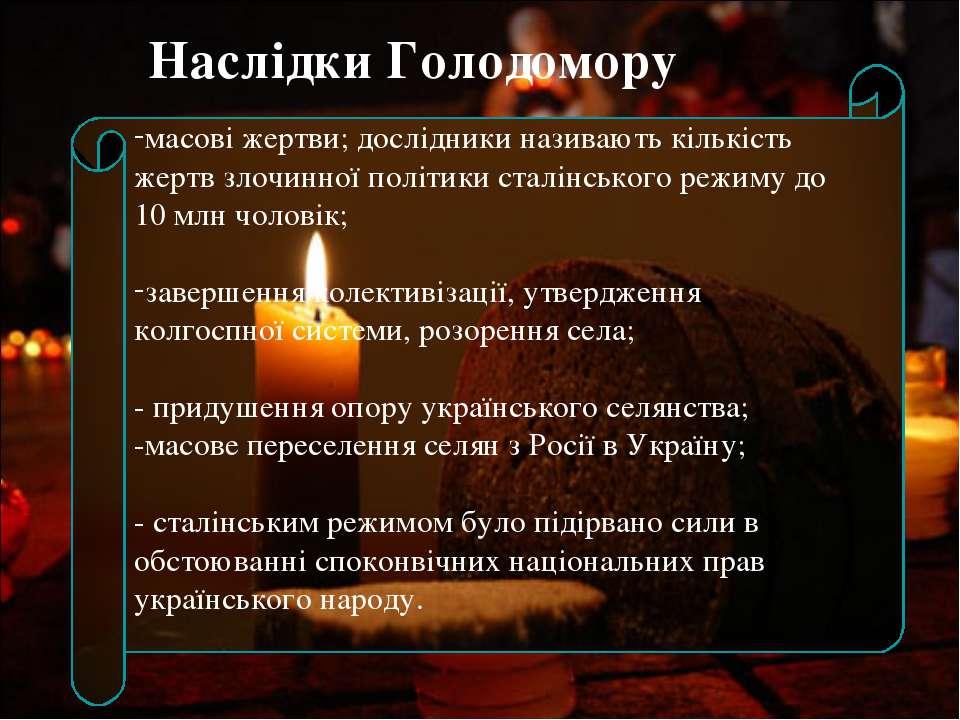 Наслідки Голодомору масові жертви; дослідники називають кількість жертв злочи...