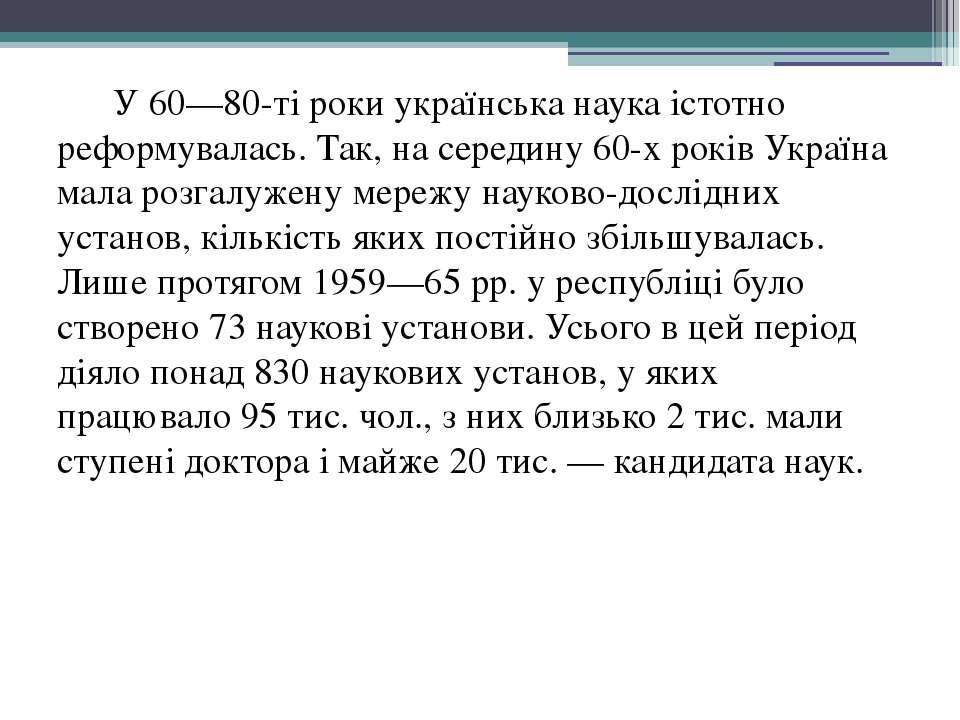 У 60—80-ті роки українська наука істотно реформувалась. Так, на середину 60-х...