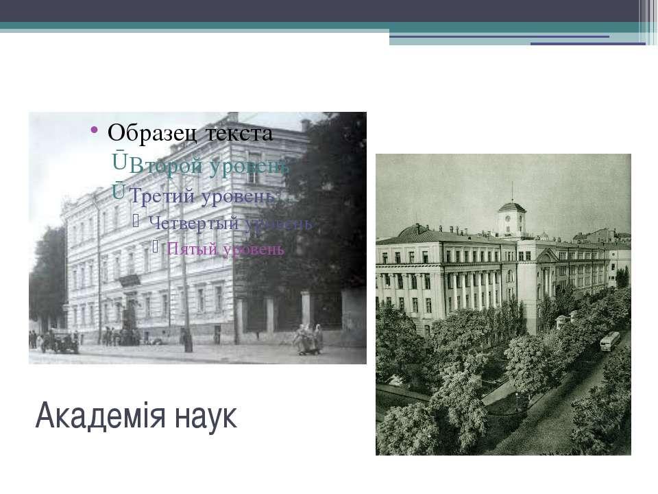 Академія наук
