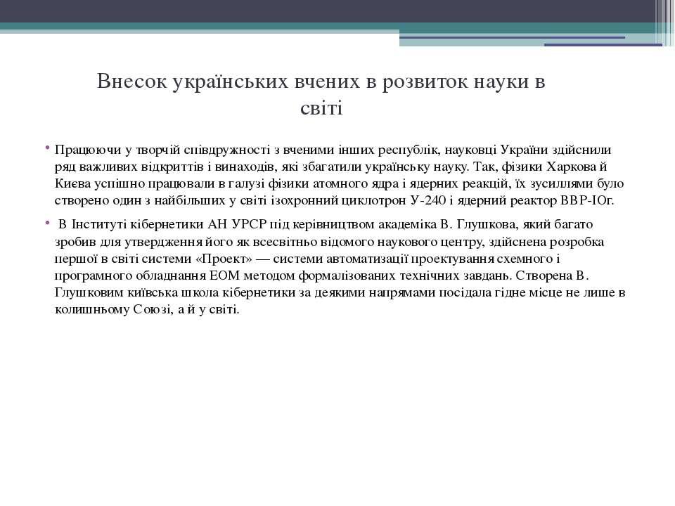 Працюючи у творчій співдружності з вченими інших республік, науковці України ...
