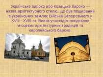 Українське бароко або Козацьке бароко— назва архітектурного стилю, що був по...