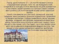 Період другої половини 17— 18 століття називають епохою староукраїнської кул...