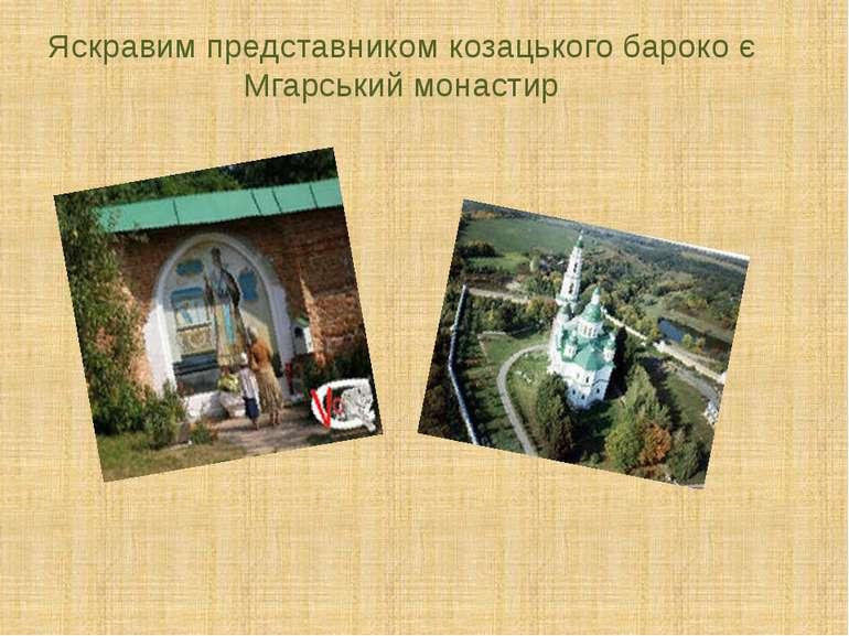 Яскравим представником козацького бароко є Мгарський монастир