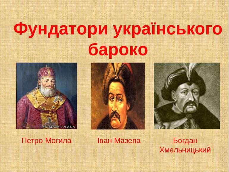Фундатори українського бароко Петро Могила Іван Мазепа Богдан Хмельницький