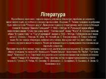 Література Від побіжних зарисовок і нарисів перших днів війни літератори пере...