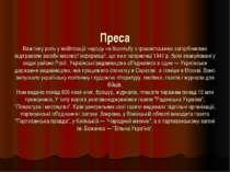 Преса Важливу роль у мобілізації народу на боротьбу з фашистськими загарбника...