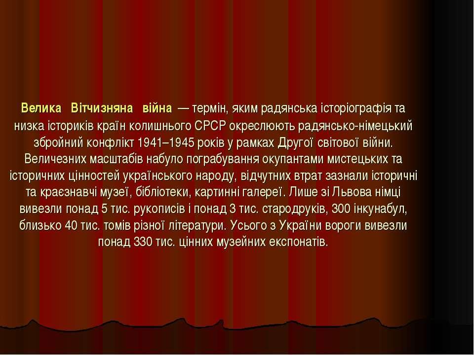 Вели ка Вітчизня на війна — термін, яким радянська історіографія та низка іст...