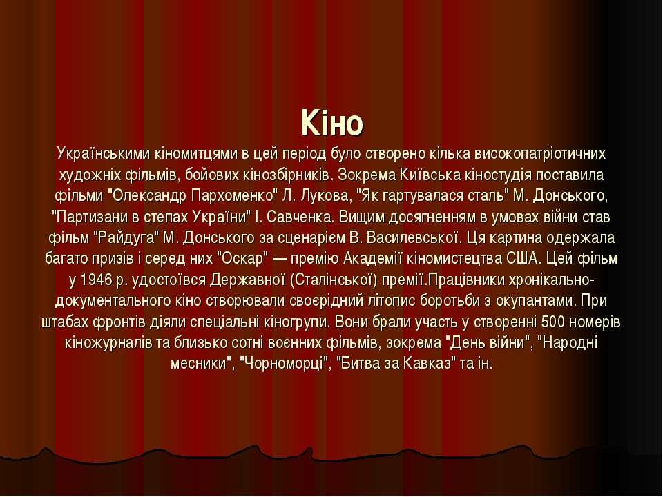 Кіно Українськими кіномитцями в цей період було створено кілька високопатріот...