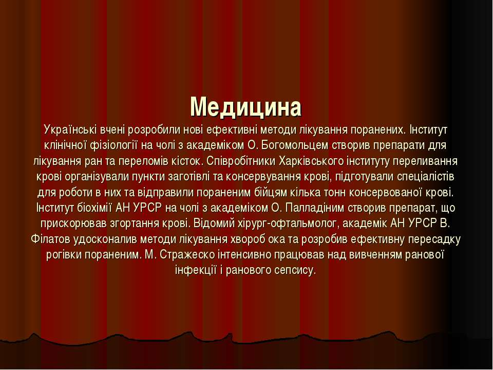 Медицина Українські вчені розробили нові ефективні методи лікування поранених...