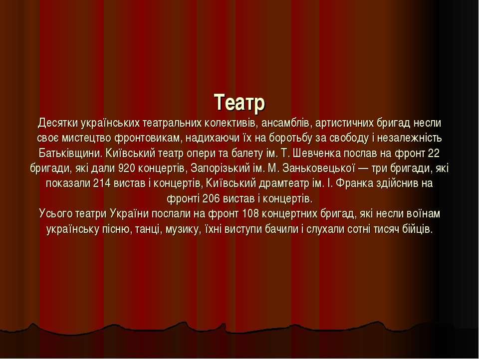 Театр Десятки українських театральних колективів, ансамблів, артистичних бриг...