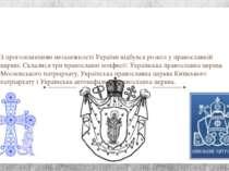З проголошенням незалежності України відбувся розкол у православній церкві. С...