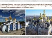 Релігійним общинам повернені націоналізовані в минулому будівлі. Відновлено ш...