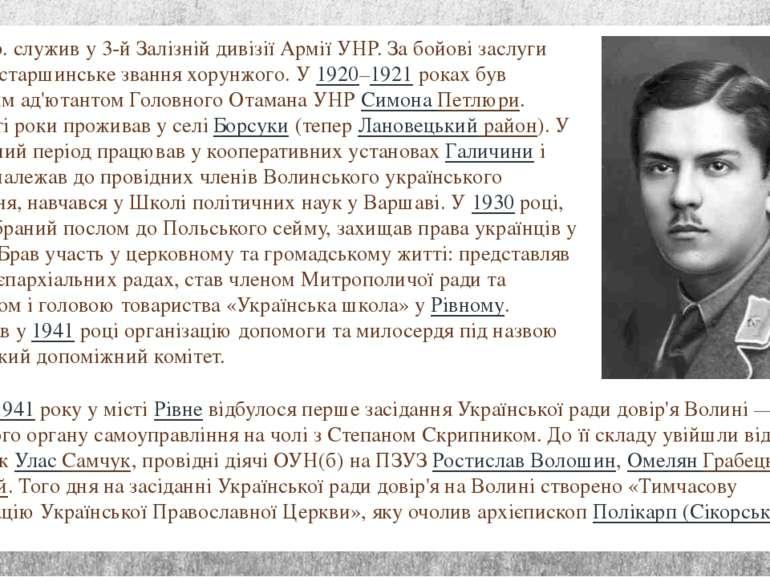 У1920р. служив у 3-й Залізній дивізії Армії УНР. За бойові заслуги одержав...