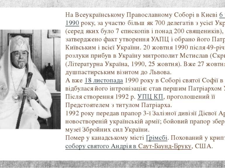 На Всеукраїнському Православному Соборі в Києві6 червня1990року, за участю...