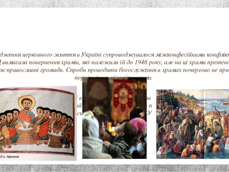 Відродження церковного життя в Україні супроводжувалося міжконфесійними конфл...